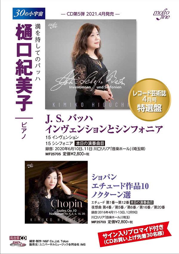 CD MF25705 POP-0330.jpg