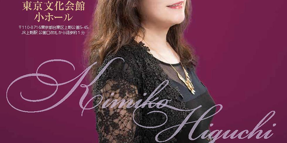 樋口紀美子 ピアノリサイタル vol.2 オンライン配信