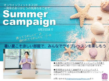 SYFサマーキャンペーン始まります!