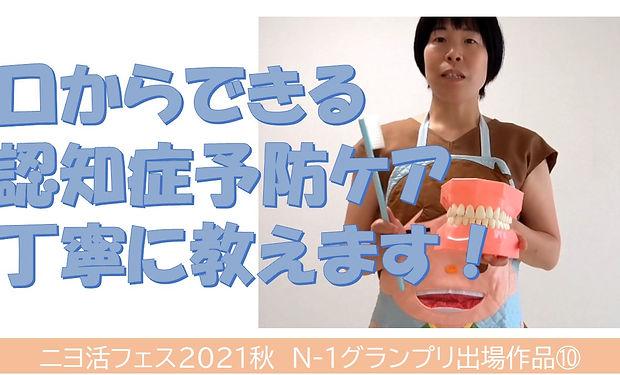 口から認知症予防サムネイル.jpg