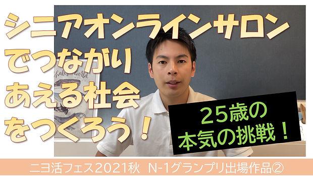 内藤君シニアオンラインサロン.jpg