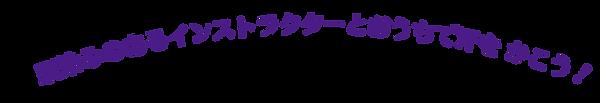 文字馴染みの_アートボード 1.png