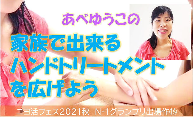 阿部優子さんのハンドのサムネイル.jpg
