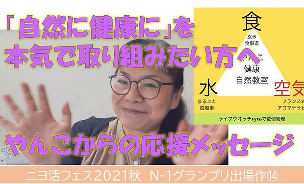 やんこメッセージサムネイル.jpg