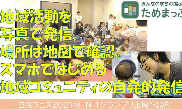 ためマップサムネイル.jpg