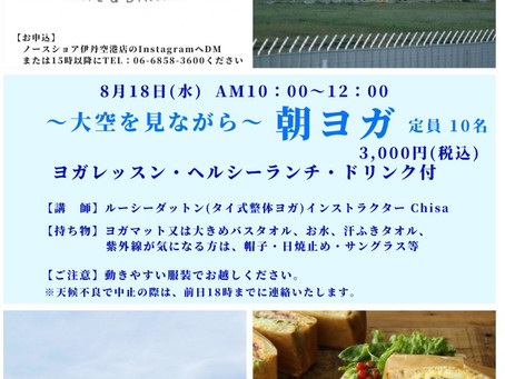 8/18(水)大阪空港で朝ヨガ✈