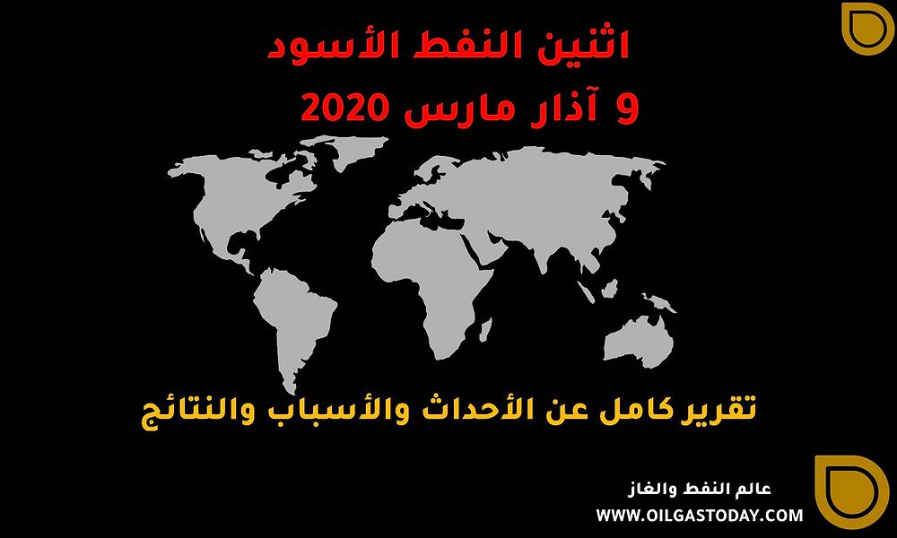 اثنين النفط الأسود 9 مارس آذار 2020  - عالم النفط والغاز