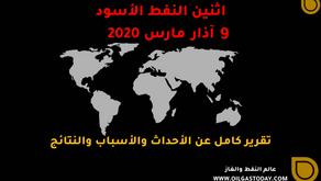 هبوط أسعار النفط 9 آذار مارس 2020 .. التقرير الكامل