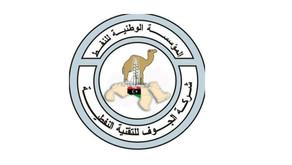 شركة الجوف للتقنيات النفطية ليبيا, دعم التقنيات الحديثة رغم العراقيل