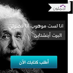 Einstein-250x250.png