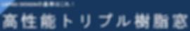 トリプルガラス窓,注文住宅,工務店,三重県,津市