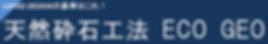 ECO GEO,注文住宅,工務店,三重県,津市