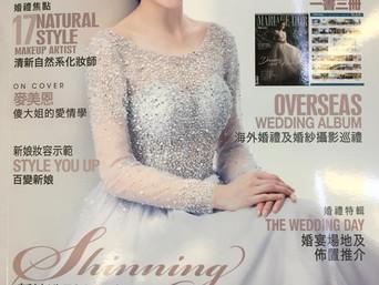 2017年18年海外婚禮雜誌介紹