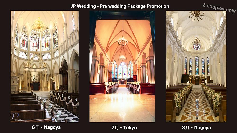 JP Wedding日本婚紗攝影優惠.jpg