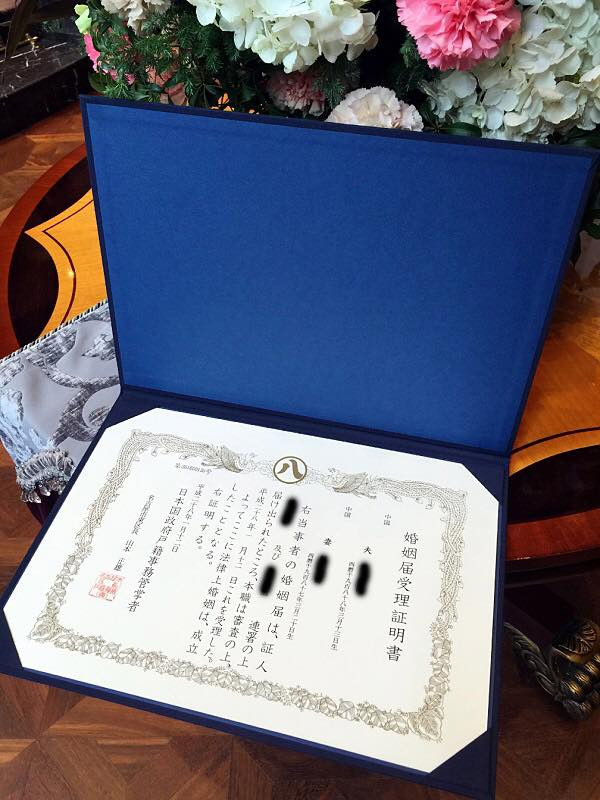 日本結婚證書Japan Wedding Certificate (HK)