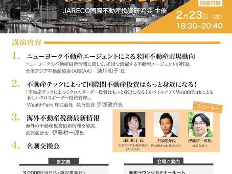 第2回国際不動産投資研究会