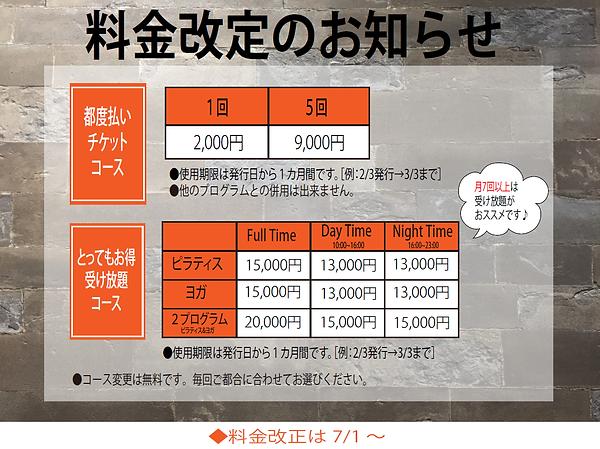 料金改定のお知らせ.png