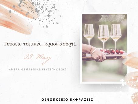 Γεύσεις Τοπικές, Κρασί Ασορτί...