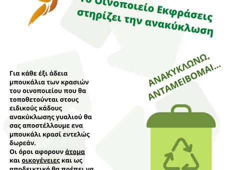 Το Οινοποιείο Εκφράσεις στηρίζει την ανακύκλωση