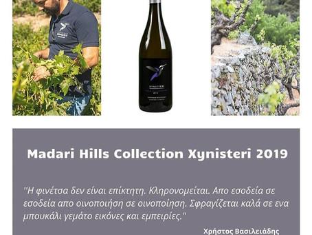 Νέα άφιξη, Madari Hills Collection Ξυνιστέρι