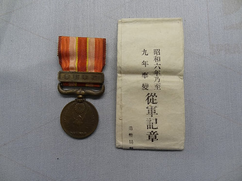 JAPAN 1931-1934 INCIDENT WAR MEDAL  - #jm5