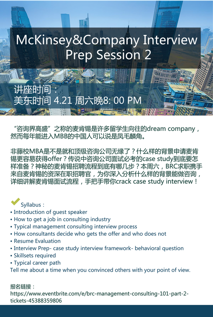 4.21 McKinsey&Company Interview Prep Session 2