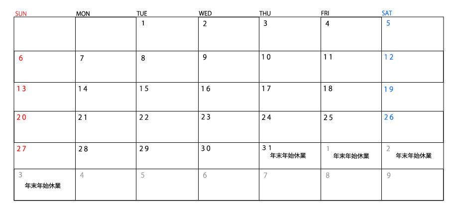 カレンダー.2020.12月ai-[復元].jpg