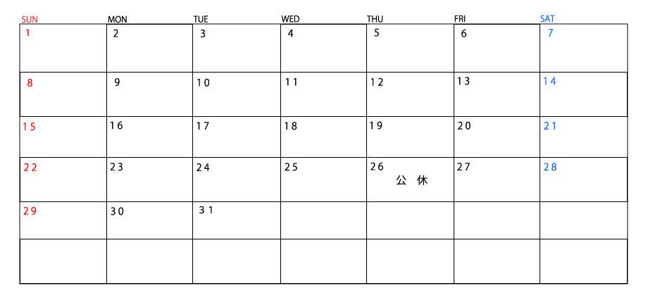 カレンダー.2021.8月.jpg