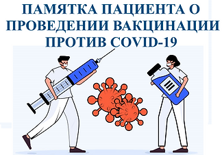 vaccine-covid.png