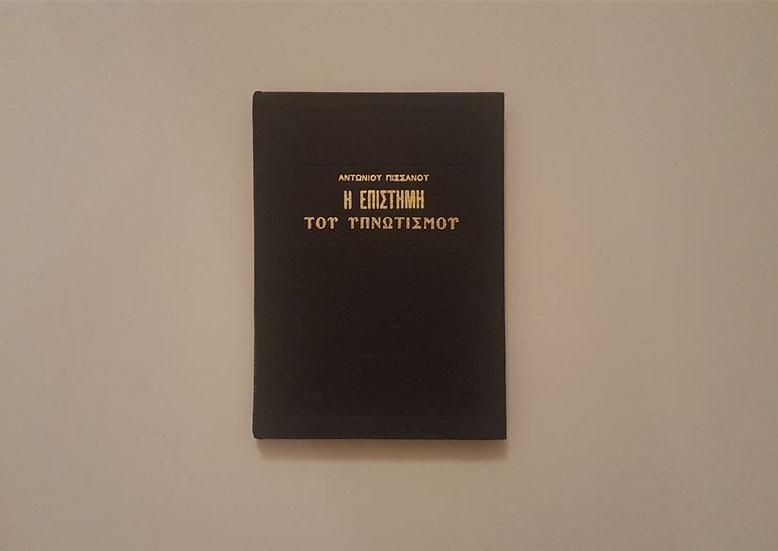 Η ΕΠΙΣΤΗΜΗ ΤΟΥ ΥΠΝΩΤΙΣΜΟΥ (1927) - Αντώνιου Πισσάνου - ΩΚΥΠΟΥΣ ΠΑΛΑΙΟΒΙΒΛΙΟΠΩΛΕΙΟ