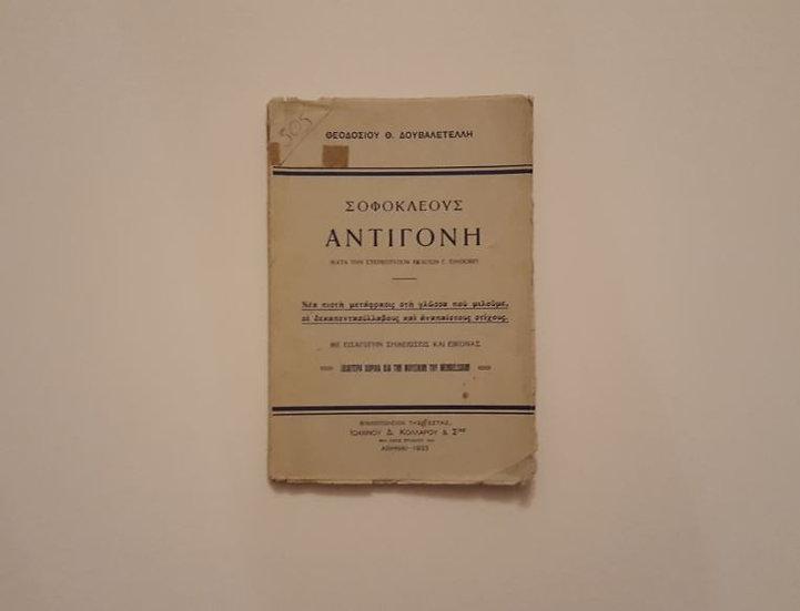 ΣΟΦΟΚΛΕΟΥΣ ΑΝΤΙΓΟΝΗ (1933) [εικονογραφημένο] - Θεοδοσίου Θ. Δουβαλετέλλη - ΩΚΥΠΟΥΣ ΠΑΛΑΙΟΒΙΒΛΙΟΠΩΛΕΙΟ