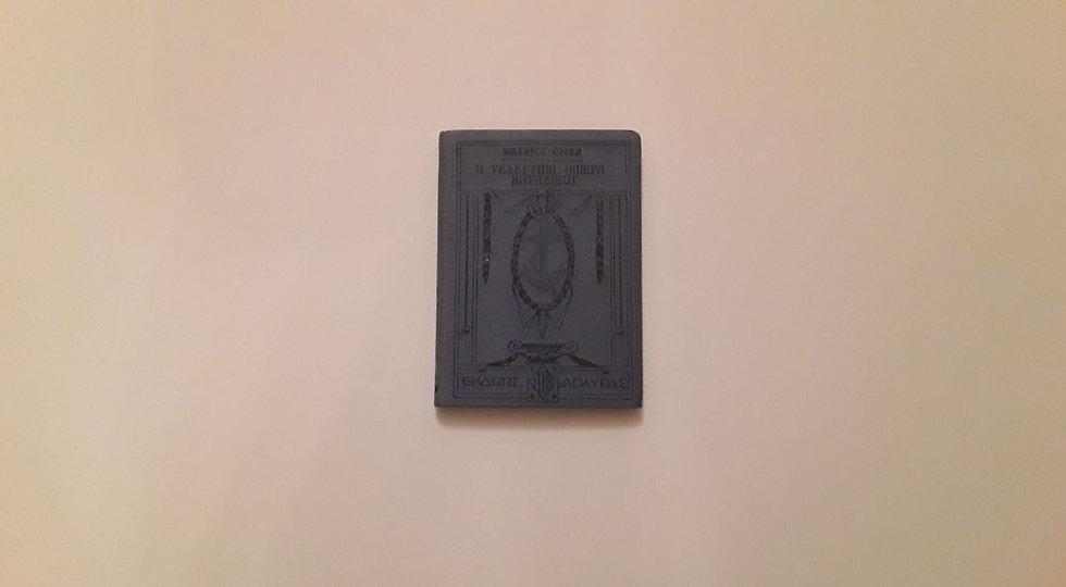 Η Τελευταία Μέρα ενός Κατάδικου - ΟΥΓΚΩ - ΩΚΥΠΟΥΣ ΠΑΛΙΑ ΒΙΒΛΙΑ - OKYPUS USED BOOKS