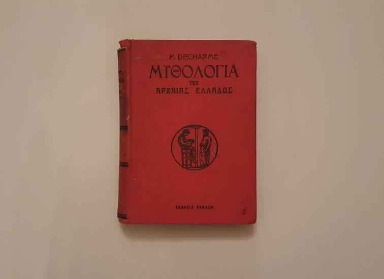 ΜΥΘΟΛΟΓΙΑ ΤΗΣ ΑΡΧΑΙΑΣ ΕΛΛΑΔΟΣ (1925) - P. Decharme - ΩΚΥΠΟΥΣ ΠΑΛΑΙΟΒΙΒΛΙΟΠΩΛΕΙΟ