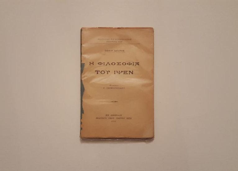 Η ΦΙΛΟΣΟΦΙΑ ΤΟΥ ΙΨΕΝ (1913) - Ossip Lourie - ΩΚΥΠΟΥΣ ΣΠΑΝΙΑ ΒΙΒΛΙΑ