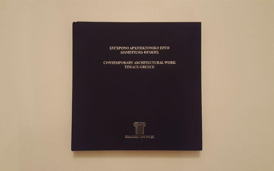 ΣΥΓΧΡΟΝΟ ΑΡΧΙΤΕΚΤΟΝΙΚΟ ΕΡΓΟ: ΔΙΑΜΕΡΙΣΜΑ ΘΡΑΚΗΣ - Εκδόσεις ΕΡΓΟΝ IV - ΩΚΥΠΟΥΣ ΠΑΛΑΙΟΒΙΒΛΙΟΠΩΛΕΙΟ