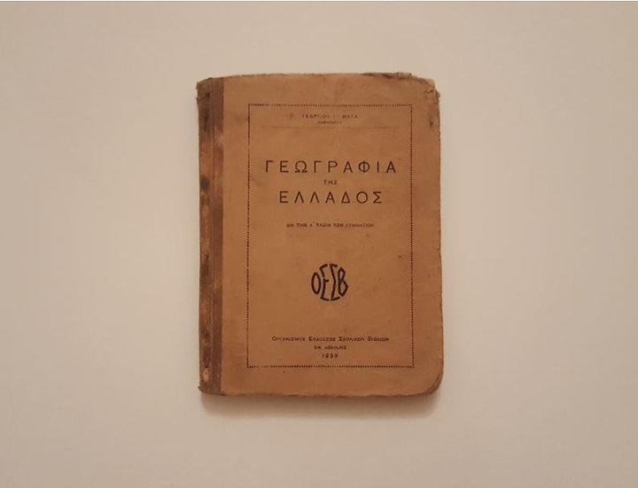ΓΕΩΓΡΑΦΙΑ ΤΗΣ ΕΛΛΑΔΟΣ (1939) - Γεωργίου Α. Μέγα - ΩΚΥΠΟΥΣ ΠΑΛΑΙΟΒΙΒΛΙΟΠΩΛΕΙΟ
