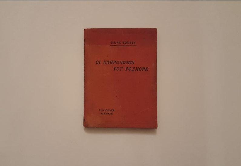 ΟΙ ΚΛΗΡΟΝΟΜΟΙ ΤΟΥ ΡΟΣΜΟΡΕ (δεκ. 1920) - Μαρκ Τουάιν - ΩΚΥΠΟΥΣ ΠΑΛΑΙΟΒΙΒΛΙΟΠΩΛΕΙΟ