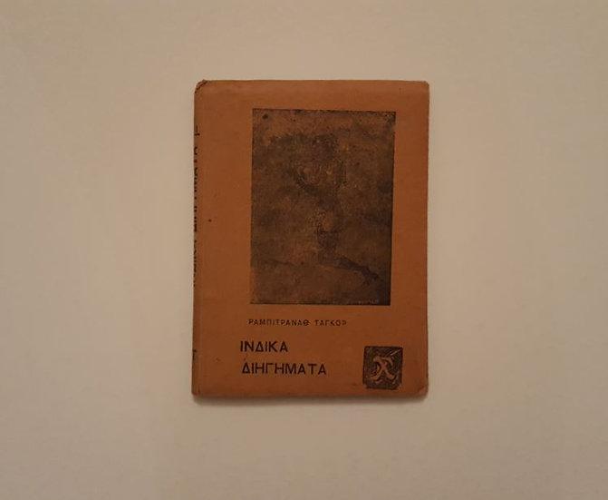 ΙΝΔΙΚΑ ΔΙΗΓΗΜΑΤΑ (δεκ. 1920) - Ραμπιτράναθ Ταγκόρ - ΩΚΥΠΟΥΣ ΣΥΛΛΕΚΤΙΚΑ ΒΙΒΛΙΑ