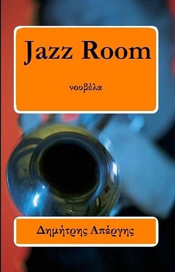 """Jazz Room & άλλες ιστορίες"" του Δημήτρη Απέργη"