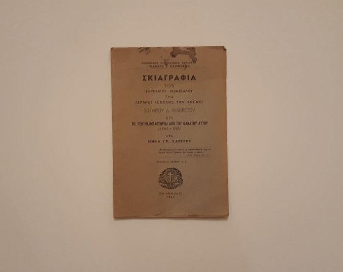 ΣΚΙΑΓΡΑΦΙΑ ΤΟΥ ΣΟΦΩΤΑΤΟΥ ΔΙΔΑΣΚΑΛΟΥ ΣΩΤΗΡΙΟΥ Δ. ΦΙΛΑΡΕΤΟΥ - υπό Μηνά Γρ. Χαρίτου - ΩΚΥΠΟΥΣ ΠΑΛΑΙΟΒΙΒΛΙΟΠΩΛΕΙΟ
