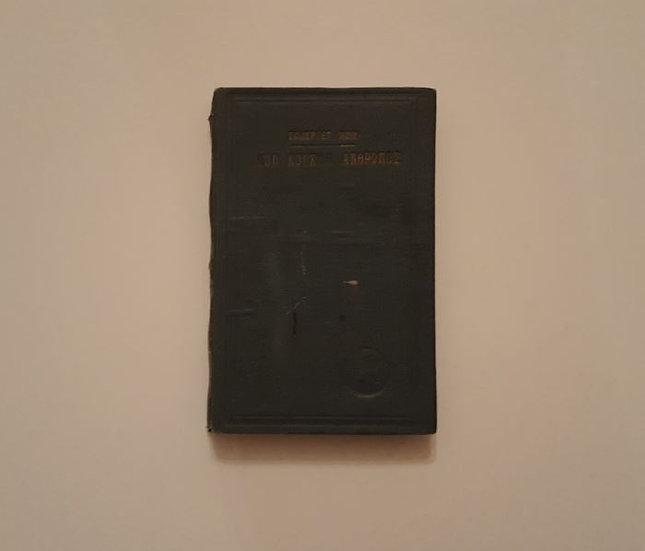 ΑΠΟ ΚΟΥΚΛΑ ΑΝΘΡΩΠΟΣ (1934) - Σόμερσετ Μομ - ΩΚΥΠΟΥΣ ΠΡΟΠΟΛΕΜΙΚΕΣ ΕΚΔΟΣΕΙΣ