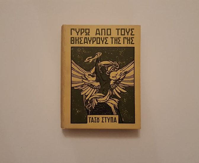 ΓΥΡΩ ΑΠΟ ΤΟΥΣ ΘΗΣΑΥΡΟΥΣ ΤΗΣ ΓΗΣ (1934) [εικονογραφημένο] - Τάσου Στύπα - ΩΚΥΠΟΥΣ ΣΠΑΝΙΑ ΒΙΒΛΙΑ