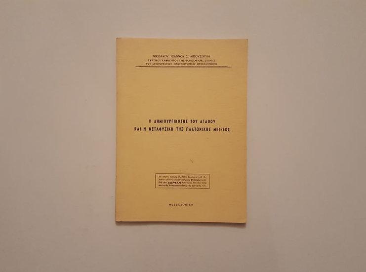 Η ΔΗΜΙΟΥΡΓΙΚΟΤΗΣ ΤΟΥ ΑΓΑΘΟΥ & Η ΜΕΤΑΦΥΣΙΚΗ ΤΗΣ ΠΛΑΤΩΝΙΚΗΣ ΜΕΙΞΕΩΣ - Ν. Μπούσουλα - ΩΚΥΠΟΥΣ ΠΑΛΑΙΟΒΙΒΛΙΟΠΩΛΕΙΟ