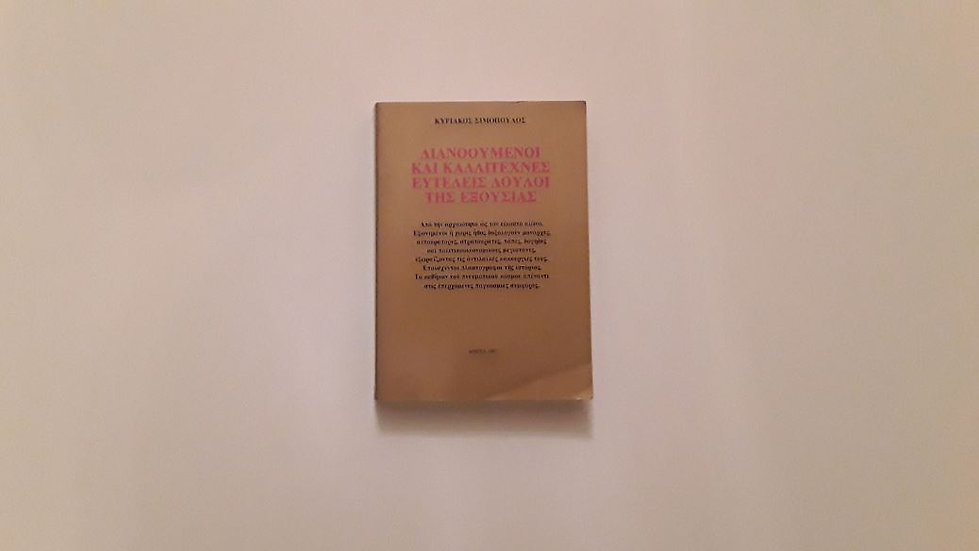 Σιμόπουλος, Κυριάκος. Διανοούμενοι και καλλιτέχνες ευτελείς δούλοι της εξουσίας - ΩΚΥΠΟΥΣ ΠΑΛΑΙΟΒΙΒΛΙΟΠΩΛΕΙΟ
