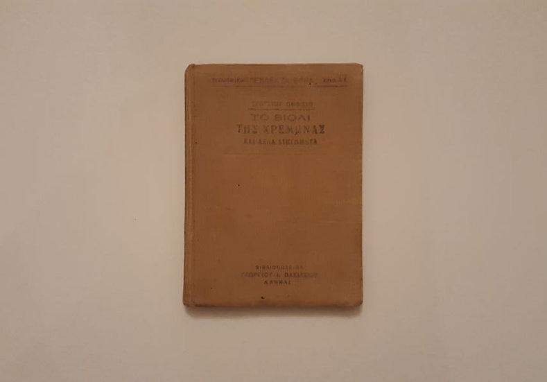 ΤΟ ΒΙΟΛΙ ΤΗΣ ΚΡΕΜΩΝΑΣ ΚΑΙ ΑΛΛΑ ΔΙΗΓΗΜΑΤΑ (1920) - Ερνέστου Όφφμαν - ΩΚΥΠΟΥΣ ΣΠΑΝΙΑ ΒΙΒΛΙΑ
