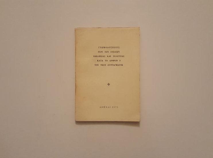 ΠΕΡΙ ΤΟΥ ΑΡΘΡΟΥ 3 ΤΟΥ ΝΕΟΥ ΣΥΝΤΑΓΜΑΤΟΣ ΓΙΑ ΤΙΣ ΣΧΕΣΕΙΣ ΕΚΚΛΗΣΙΑΣ-ΠΟΛΙΤΕΙΑΣ(1975) - ΩΚΥΠΟΥΣ ΠΑΛΑΙΟΒΙΒΛΙΟΠΩΛΕΙΟ