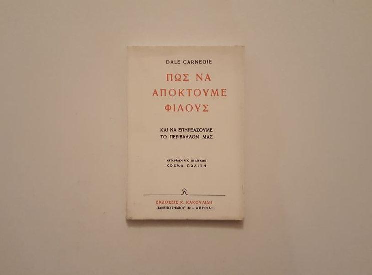 ΠΩΣ ΝΑ ΑΠΟΚΤΟΥΜΕ ΦΙΛΟΥΣ ΚΑΙ ΝΑ ΕΠΗΡΕΑΖΟΥΜΕ ΤΟ ΠΕΡΙΒΑΛΛΟΝ ΜΑΣ - Dale Carnegie - ΩΚΥΠΟΥΣ ΠΑΛΑΙΟΒΙΒΛΙΟΠΩΛΕΙΟ