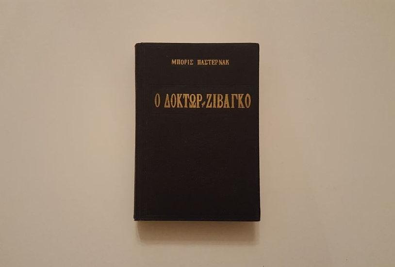 Ο ΔΟΚΤΩΡ ΖΙΒΑΓΚΟ - Μπόρις Πάστερνακ - ΩΚΥΠΟΥΣ ΠΑΛΑΙΟΒΙΒΛΙΟΠΩΛΕΙΟ