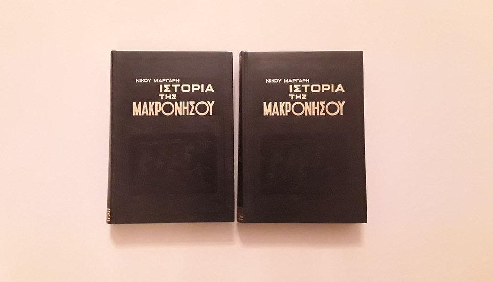 ΙΣΤΟΡΙΑ ΤΗΣ ΜΑΚΡΟΝΗΣΟΥ - ΝΙΚΟΥ ΜΑΡΓΑΡΗ - ΩΚΥΠΟΥΣ ΠΑΛΑΙΟΒΙΒΛΙΟΠΩΛΕΙΟ