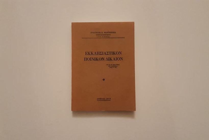 ΕΚΚΛΗΣΙΑΣΤΙΚΟΝ ΠΟΙΝΙΚΟΝ ΔΙΚΑΙΟΝ - Ευάγγελου Κ. Μαντζουνέα (Πρωτοπρεσβύτερου) - ΩΚΥΠΟΥΣ ΣΠΑΝΙΑ ΒΙΒΛΙΑ